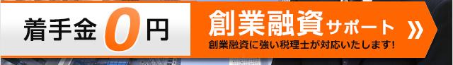 着手金0円 創業融資に強い税理士が対応いたします!
