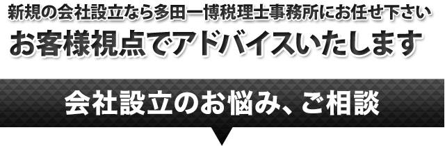 新規の会社設立なら多田一博税理士事務所にお任せください。お客様視点でアドバイスいたします。