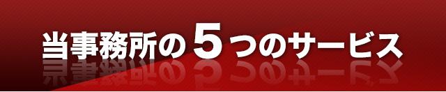 多田一博税理士事務所の5つのサービス